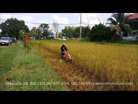 รถเกี่ยวมัดข้าว เดินตาม  KUBOTA ญี่ปุ่น นิฮอนโมโน[www.nihonmono.com]