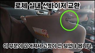 실내 선바이저 실내 햇빛가리개 교환 방법 기아자동차 로…