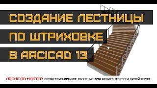 Урок по ArchiCAD (Создание лестницы по контуру штриховки)