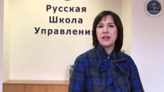 Русская Школа Управления(Езерская Оксана Преподаватель модуля