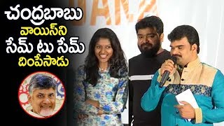 Mimicry Artist VOICE Imitates Chandra babu Naidu | Tollywood Extravaganza Press MeeT | Filmylooks