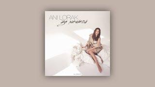 Ани Лорак - За мечтой (премьера альбома, 2019)