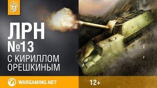 Лучшие реплеи недели. Выпуск №13