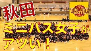 【秋田★ミニバス女子がアツい!〜THE FIVE 2019〜】(#もりもり部屋 ☆秋田・横手市)