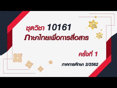 ◣สอนเสริม◢  10161 ภาษาไทยเพื่อการสื่อสาร ครั้งที่ 1 ผลิตภาค 2/62