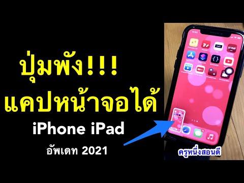 แคปหน้าจอไอโฟน ถ่ายภาพหน้าจอ iphone ปุ่มโฮมหาย ปุ่มเปิดปิดไอโฟนเสีย เห็นผลจริง! 2021 l ครูหนึ่งสอนดี