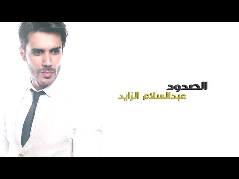 عبدالسلام الزايد - الصدود (النسخة الأصلية)   2018