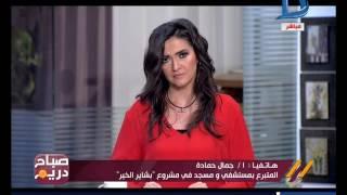 صباح دريم | المتبرع بمستشفى ومسجد في «بشائر الخير» يوضح تفاصيل العمل بالمشروع