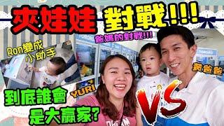''親子互動''和黃爸爸對戰比賽!看誰是''夾娃娃大贏家''後加開箱【YURI頻道】