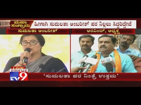 BJP Leaders in Mandya Ready To Support Sumalatha Ambareesh
