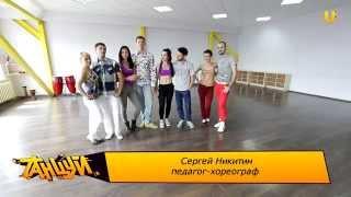 Танцуй-уроки танцев на UTV!Сальса!