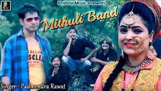 Latest Garhwali Song 2018 || Mithuli Band || Padmendra Rawat || Krishna Music