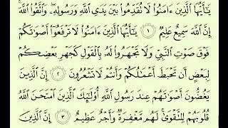 أجمل تلاوة سورة الحجرات ماهر المعيقلي Maher Almuaiqly.mp4
