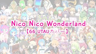 【66 UTAU】 Nico Nico Wonderland 【UTAUカバー】+ UST