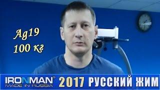 Ag19 100кг, Чемпионат IRONMAN по Русскому жиму 2017