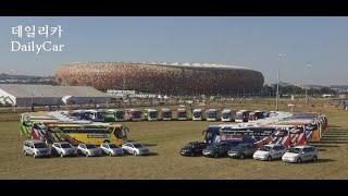 현대∙기아차, 2010 남아공 월드컵에 830여대 차량 지원 |카24/7