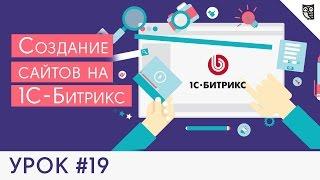 Создание сайта на 1С Битрикс - #19 - Как и зачем делать result_modifier.php(Сегодня мы разберём что такое
