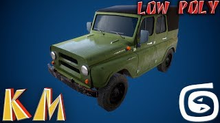 Моделирование УАЗ 469 (Урок 3d max low poly)