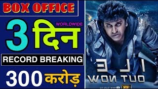 Ayushman Bhava 3rd Day Box Office Collection। AyushmanBhava Kannada Movie Collection, Shiva Rajkumar