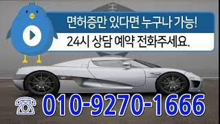 서울전연령렌트카~(송파점)~  010~9270~1666