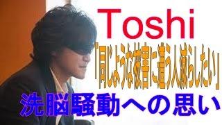 Toshi「同じような被害に遭う人減らしたい」洗脳騒動への思い 「なかな...