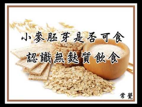 認識無麩質飲食及小麥胚芽是否可食 - YouTube