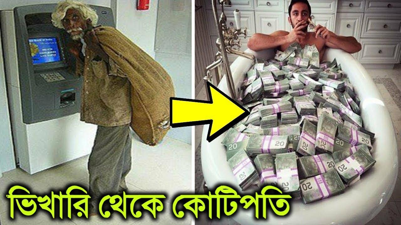 ভিখারি থেকে রাতারাতি কোটিপতি হয়েছেন যারা | Homeless People Who Won The Lottery in Bangla