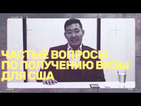 Виза в США Казахстан | Как получить визу в США