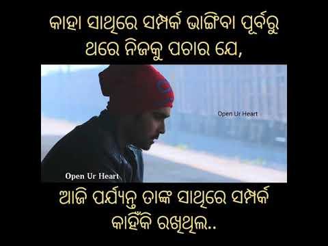 Odia Heart Touching 2 Line Shayari | Odia Sad Song Whatsapp Status | Open Ur Heart