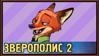 ✅ Зверополис 2 - Зоотопия 2 - День Рождения Ника Уайлда