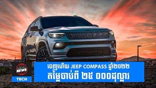 ចេញហើយ! Jeep Compass ឆ្នាំ២០២២ តម្លៃចាប់ពី ២៥ ០០០ដុល្លារ