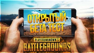 МОБИЛЬНЫЙ ОФИЦИАЛЬНЫЙ PUBG MOBILE!! УЛЬТРА ГРАФИКА БЕЗ ЛАГОВ!! - PlayerUnknown's Battlegrounds