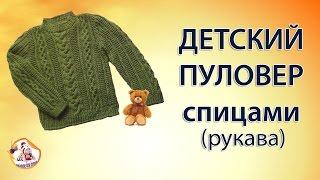 Детский пуловер спицами для мальчика (рукава)