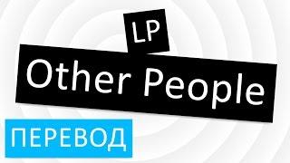 LP - Other People перевод песни текст слова