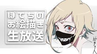 [LIVE] 【お絵描き】KDA風にぽてち描く...!【LIVE】