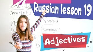 19 Russian Lesson / Adjectives / Learn Russian with Irina