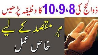 Zil Hajj Ki 8 9 Or 10 Date Ka Wazifa Parhain - Zulhajja Mein Har Maqsad Ka Khas Amal