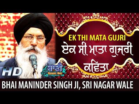 Bhai-Maninder-Singh-Ji-Ek-Si-Mata-Gurjri-Gurmat-Kiratan-Jamnapar-27-Dec-2019
