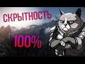Skyrim КАЧАЕМ 100 Скрытности БЫСТРО на 1 УРОВНЕ самый быстрый способ в ИГРЕ mp3