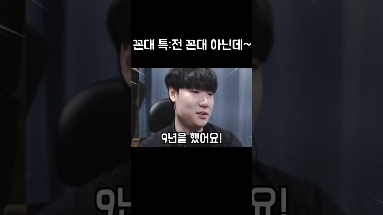 꼰대가 된 김왼팔 #short