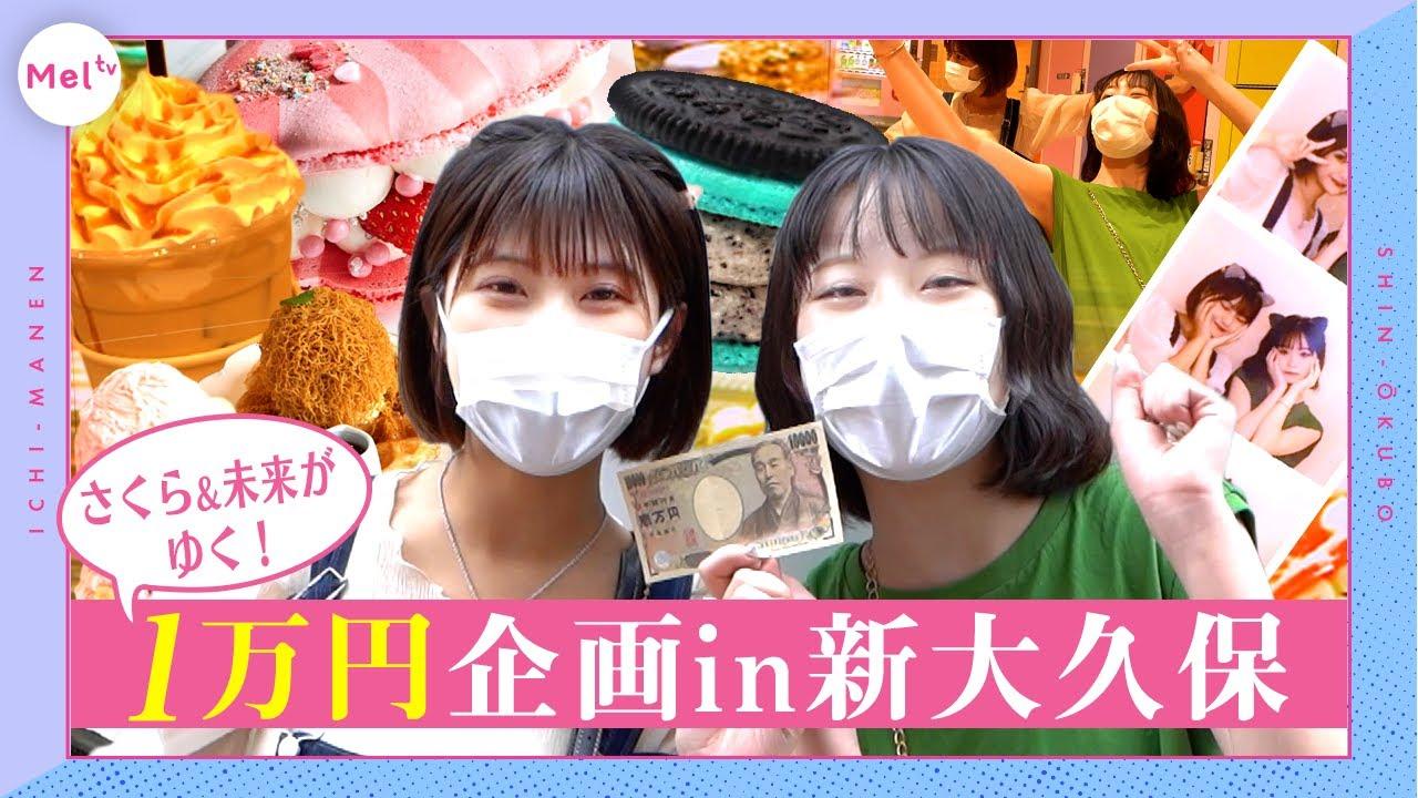 【1万円企画】さくみらで新大久保1万円企画!スイーツにコスメ!最新のオススメスポットを全紹介!