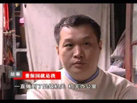 董保国就是我——China's disabled people's artistic life