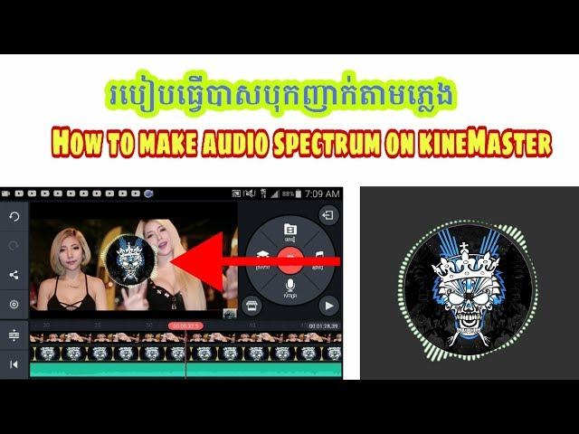 ??????????????????????????How to make audio spectrum on kineMaster