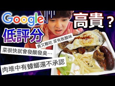 Google上低評分的店真的不好吃嗎?肉裡面有蟑螂?!【通化夜市篇】