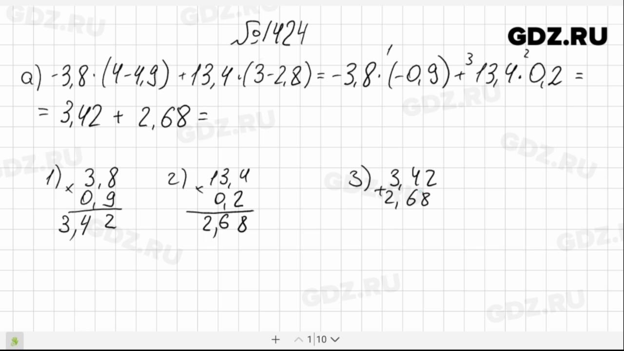 решебник по математике 6 класс номер 1424