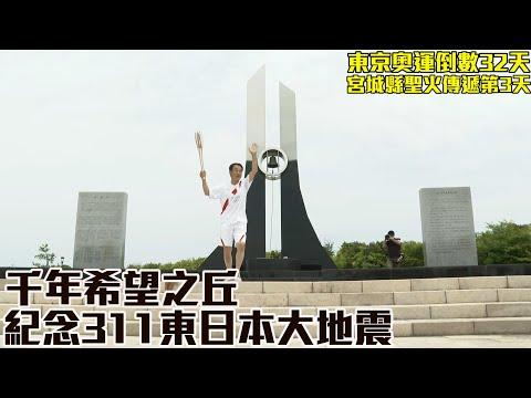 【奧運】東京奧運倒數32天 宮城縣聖火傳/愛爾達電視20210621