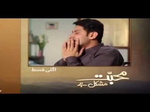 Download Mohabbat Mushkil Hai Episode 53 PROMO   13 September 2017