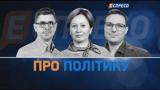 Про політику | Чим завершиться блокада ОРДЛО?