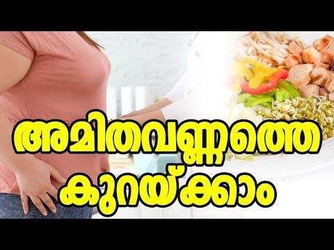 അമിതവണ്ണത്തെ-കുറയ്ക്കാംhealthy-kerala- -healh-tips- -healthy-foods
