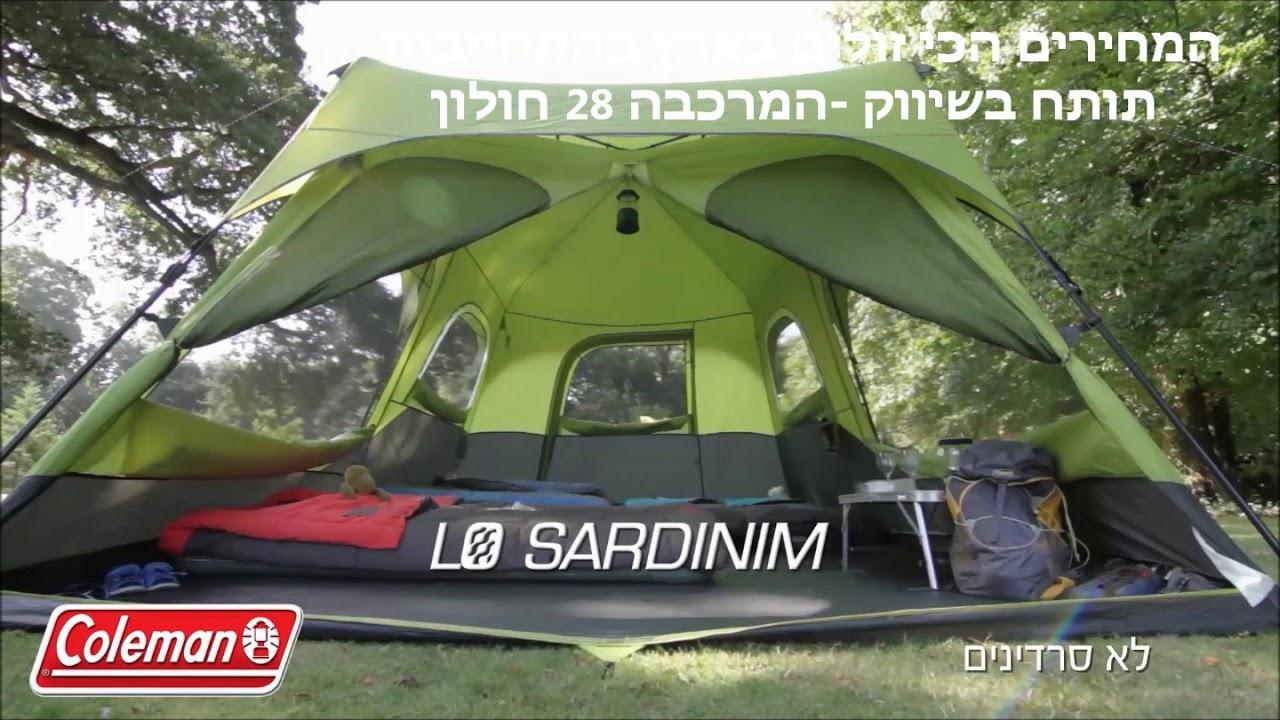 תוספת אוהל קולמן במבצע לשמונה אנשים COLEMAN INSTANT 8 - YouTube ZE-07